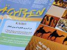 Tunesien und Ägypten wieder in Reiseprogrammen (Foto)